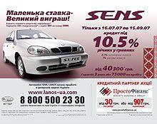 Sens стал доступен за 30 гривен. в сутки