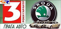 Прага-Авто предлагает 3 года обещания на машины Шкода