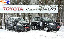Реализации Тойота RAV4 на Украине начались с крупного тест-драйва