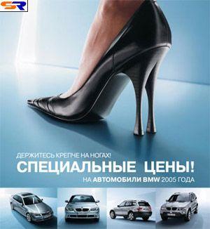 Держитесь сильнее на ногах! Машины БМВ 2005 года – по особым расценкам