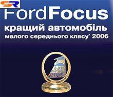 FordFocus стал Самым лучшим авто низкого среднего класса 2006 года в Украине