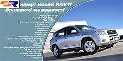 Свежие Тойота Ярис и RAV4 могут проверить все желающие!!!