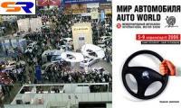 """5 мая стартует XV Интернациональный автомобильный салон """"Мир Авто 2006"""""""