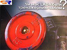 Акция: Акция распродажи авто Лада 2005 года производства по особым расценкам