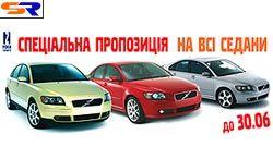 Организация «Виннер Автомотив» предлагает скидку до 3500 Euro на все хетчбеки Вольво