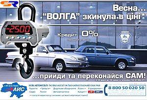 Компания «АИС» понижает расценки на машины ГАЗ 31105-411 «ВОЛГА»