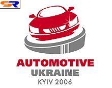Демонстрация AUTOMOTIVE UKRAINE 2006 бьет все рекорды по премьерным показам и новинкам формальных авто официальных дилеров!