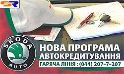 В первый раз на Украине! Кредитование покупателей автомобилей без справки о заработках