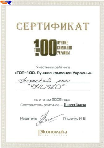 "ТД ""Нико"" покоряет ТОП трофеи"