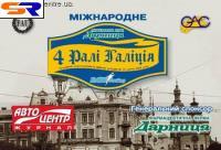 На Украине будет проходить интернациональное авто-ралли Галиция-2006