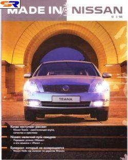 На Украине был замечен свежий коллективный журнал - «MADE IN NISSAN»