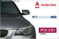 На Украине начала действовать новая платформа приобретения авто в долг без справки о заработках