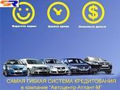 """Свежие виды кредитования покупателей автомобилей в компании """"Автоцентр-Атлант-М"""""""