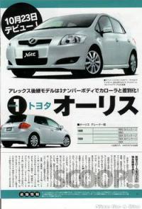 Тойота готовит к производству свежую модель: Тойота Orius