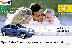 На Украине начала действовать новая платформа на покупку Опель Астра Classic