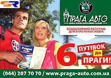 Организация «Прага Авто» к собственному 6-летию для обладателей Шкода ведет прикол 6 путевок в Прагу