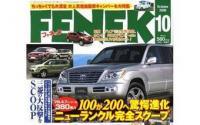 Toyota Land Cruiser 200 (европейская и японская версии)