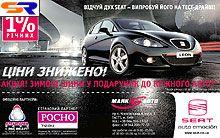 В автосалоне «Маяк Авто» каждый покупатель SEAT получает комплект зимних шин в подарок