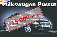 Volkswagen Passat стал доступнее на 15 000 грн.
