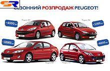 На Украине началась сезонная акция распродажи свежих авто Пежо!
