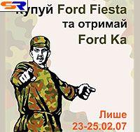 Приобретите Форд Фиеста по дополнительной стоимости и примите Форд Ка!
