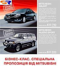 В Украине действует специальное предложение на Mitsubishi Pajero Sport и Galant