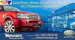 Клиенты Лэнд Ровер в «Виннер Автомотив» могут выиграть необычное странствие