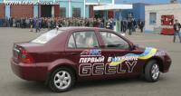 На Кременчугском автосборочном автозаводе представили автомобилиль Джили CK