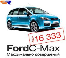 «Виннер Автомотив» предлагает Форд С-макс по стоимости от 16,333 euro! - Форд