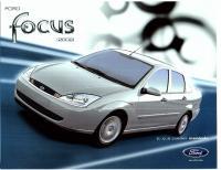 Английские корреспонденты назвали Форд Фокус самой лучшей старой автомашиной