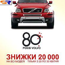 В честь 80-летия Вольво работают скидки на все модификации до 20 000 гривен. - Вольво