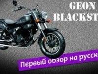 Geon Blackster 250 в статике
