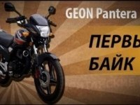 Любительский тест Geon Pantera 2 (CG/CBF 150)