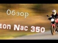 Обзор Geon Nac 350