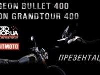 Обзор Geon Bullet 400 и Geon Grandtour 400
