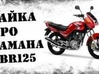 Тест Yamaha YBR125