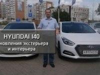 Обзор Hyundai i40