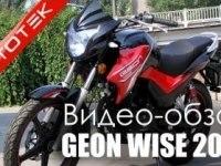 Тест Geon Wise 200