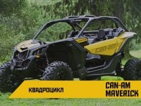 Тест BRP Can-Am Maverick X3