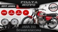 Описание JAWA 350 OHC Prima