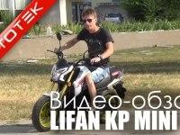Тест Lifan KP MiNi (LF150-5U)