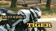 Обзорное видео SkyBike Tiger 200