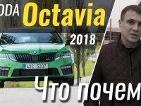 #ЧтоПочем: Skoda Octavia A7 и Octavia A7 RS