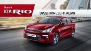 KIA Rio Sedan - рекламное видео