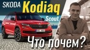 #ЧтоПочем: Skoda Kodiaq Scout