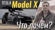 #ЧтоПочем. Самая дорогая Tesla Model X