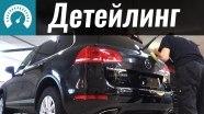 Эксперимент InfoCar.ua - Детейлинг Touareg