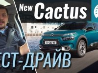 Тест-драйв Citroen C4 Cactus 2018