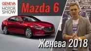 Женева 2018: Mazda6
