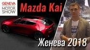 Женева 2018: Mazda Kai